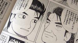 【美味しんぼ】福島住民に海原雄山「危ないところから逃げる勇気を」
