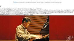 松岡直也さん死去、76歳