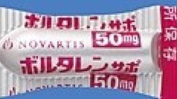 座薬「ボルタレンサポ」に針混入 3県で発見