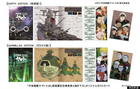 宇宙戦艦ヤマトの記念切符、4月22日発売 西武線3駅で