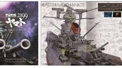 宇宙戦艦ヤマトの記念切符、4月22日発売
