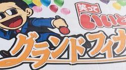 「いいとも」ついに最終回 タモリが新宿駅とJR山手線をジャック【画像】