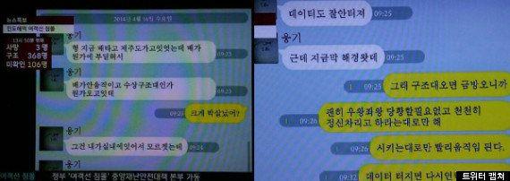 【韓国旅客船沈没】「船が傾いた」行方不明の高校生らSMSでメッセージ