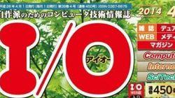 【3/30(日)開催】「紙の10年、Webの10年」月刊I/O編集長×ハフィントンポスト日本版編集長