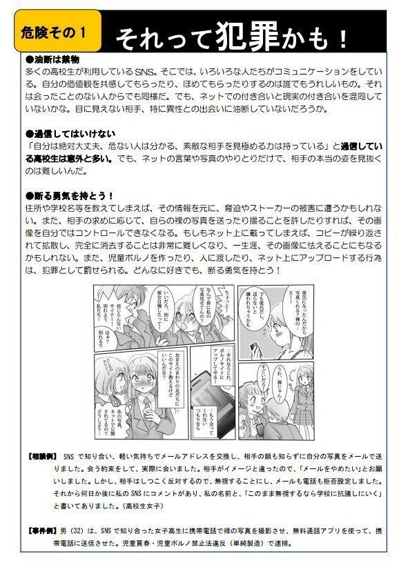 「スマホ時代の君たちへ」文部科学省、高校生の啓蒙リーフレット作成 リベンジポルノの心理を漫画で解説