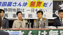 袴田事件の再審開始の可否、3月27日に決定