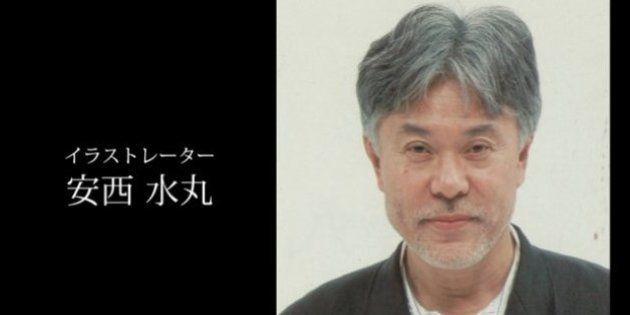 安西水丸さん死去、71歳 イラストレーター・作家