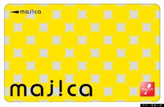 ドン・キホーテの電子マネーは「majica(マジカ)」1000円以上買えば10円未満切り捨て