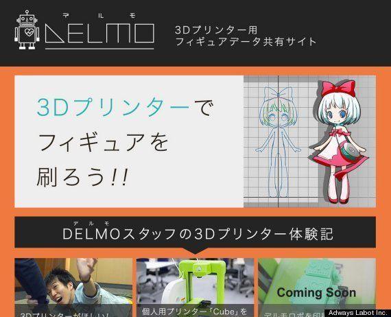 3Dプリンタ用データを共有できるウェブサービス登場