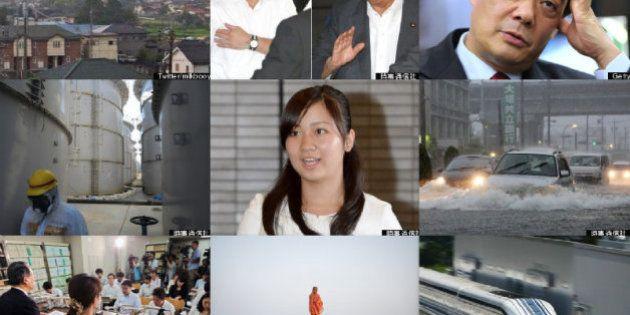 2013年9月4日のハフポスト日本版ニュース記事一覧