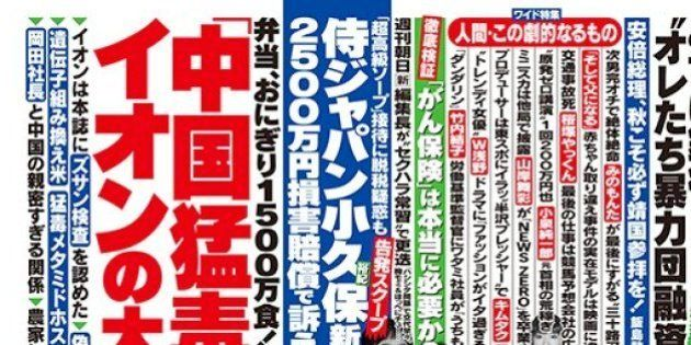 イオン、「週刊文春」を売り場から撤去