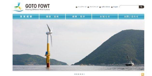 洋上風力発電、長崎・五島沖で実証試験