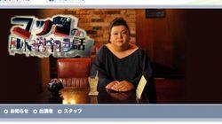 「マツコの日本ボカシ話」第1回で放送休止