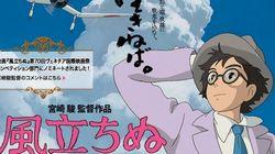 「風立ちぬ」オスカー前哨戦でアニメ賞受賞