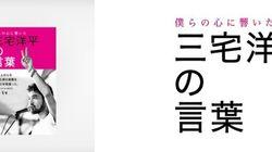 「三宅洋平の言葉」名言集が発売、12月に東京で「大デモ」開催