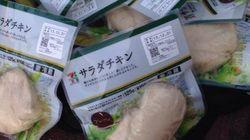 人気で販売停止中の「サラダチキン」年明け再開へ