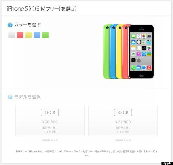 iPhone SIMフリーがApple Storeオンラインで販売開始