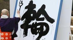今年の漢字は「輪」
