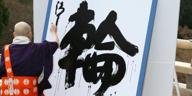 今年の漢字、2013年は「輪」