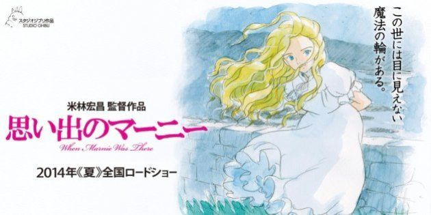 「思い出のマーニー」スタジオジブリ新作アニメが2014年夏公開へ