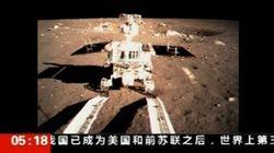 「嫦娥3号」中国探査機が月面着陸