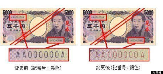 新五千円札、見分け方は?作られた理由は?
