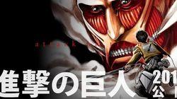 「進撃の巨人」、樋口真嗣監督で実写映画化