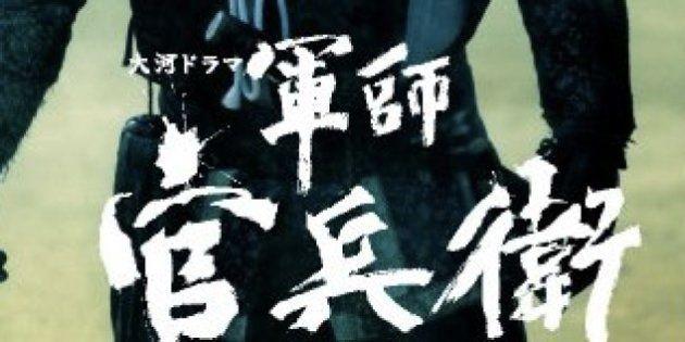 「軍師官兵衛」NHK大河ドラマ主演・岡田准一が語る人物像「何かたくらんでいる、あくの強い人物」