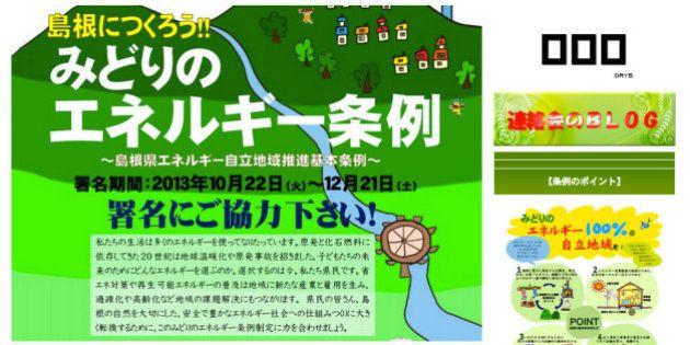 脱原発条例、島根県の市民団体が直接請求 9万人以上の署名を提出