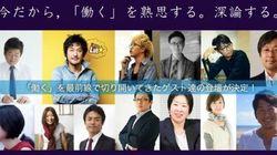 堀江貴文さん、伊勢谷友介さんらが考える「働くをデザイン」とは ニコニコ生放送で中継