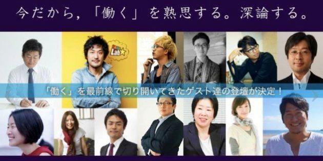 堀江貴文さん、伊勢谷友介さんらがこれからの「働く」を徹底的に議論 ニコニコ生放送で中継