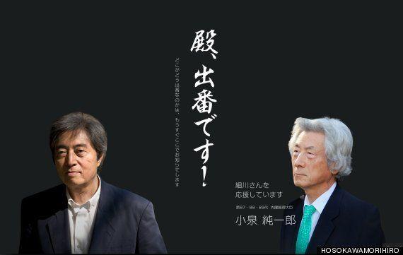【更新】「殿、出番です!」細川護煕氏、謎のホームページ 選対事務所は「本物です」