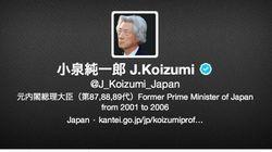 小泉純一郎元首相がTwitterアカウントを開設