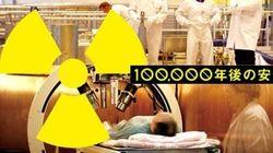 原発の安全性を問うた映画「100,000年後の安全」が限定無料配信