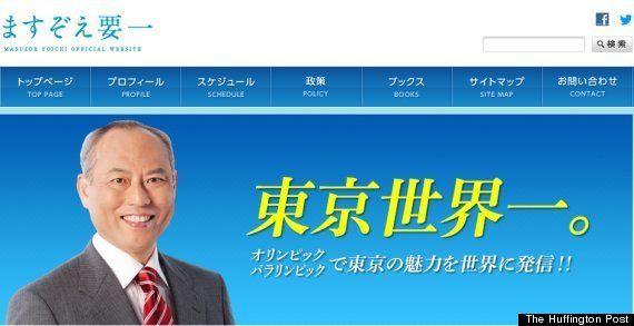 【都知事選】殿様・旗本・国王まで登場
