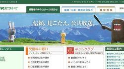 【更新】NHK「原発問題を番組で取り上げないで」大学教授がラジオ降板