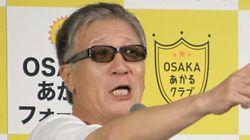やしきたかじんさん、知名度が東京で低い理由とは