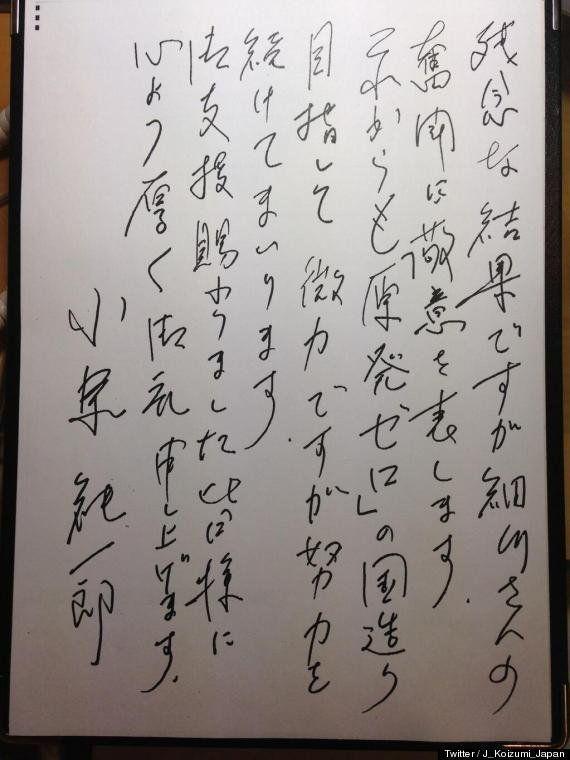 細川護熙氏、脱原発訴え及ばず「争点とさせまいとする力が働いた」【都知事選】
