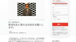 「新垣隆先生に寛大な処置を!」教え子たちがChange.orgで呼びかけ