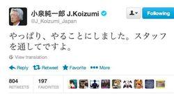 小泉純一郎氏のTwitterが復活「やっぱり、やることにしました」