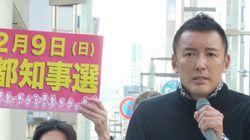 山本太郎氏、都知事選に参戦「安倍政権は強行採決でやりたい放題」