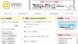 @wikiで全ユーザーの個人情報流出 有害スクリプト設置の可能性