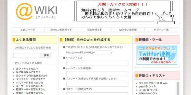 @wikiで全ユーザーの個人情報流出 有害なスクリプト設置の可能性も 専門家は「閲覧しないこと」を推奨