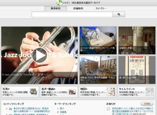 【3.11】国立国会図書館が「ニコニコ動画」や「はてなブックマーク」と協力、東日本大震災の写真やサイト提供呼びかけ