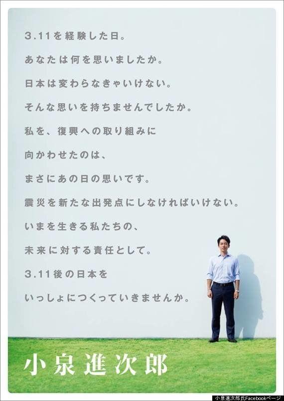 【3.11】小泉進次郎氏、ポスターを3.11仕様に変更