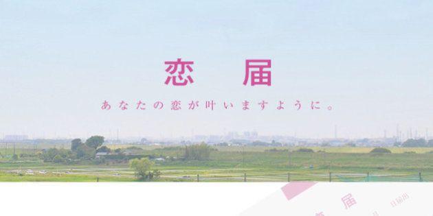 「恋届」受付中 恋愛中を証明する新たな取り組み 千葉県流山市