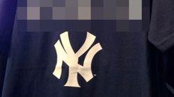 田中将大のヤンキース、新作Tシャツの文字にアメリカを感じずにはいられない(画像)