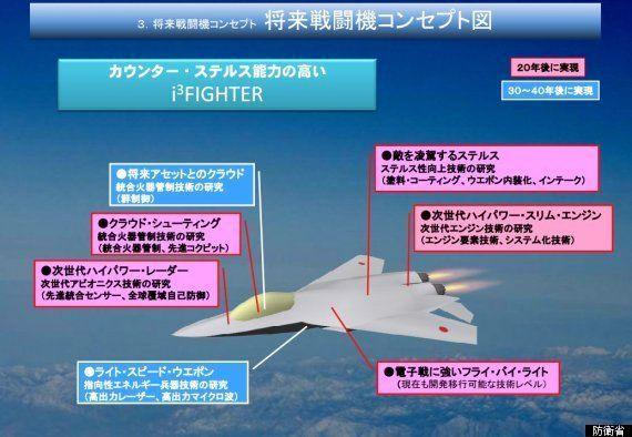国産ステルス戦闘機、試作機の初飛行は2015年1月