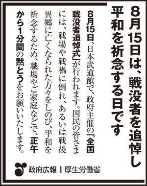 8月15日、「終戦記念日」「終戦の日」どっち?