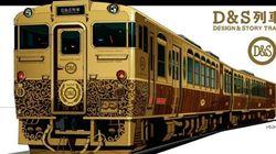 「或る列車」幻の豪華列車が復刻へ【画像】